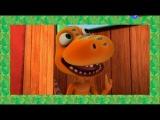 Поезд Динозавров (Dinosaur Train) - 7 серия